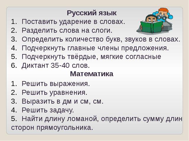 Русский язык Поставить ударение в словах. Разделить слова на слоги. Определи...