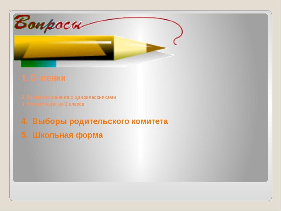 4. Выборы родительского комитета 5. Школьная форма 2. Взаимоотношения с одно...
