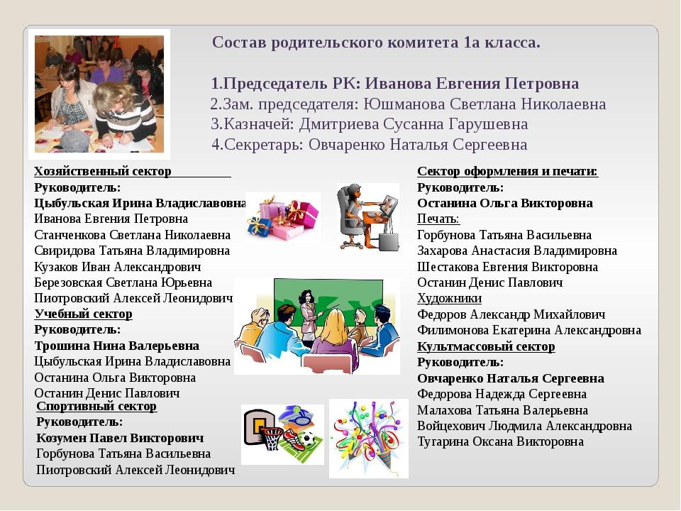 Состав родительского комитета 1а класса.  1.Председатель РК: Иванова Евгени...