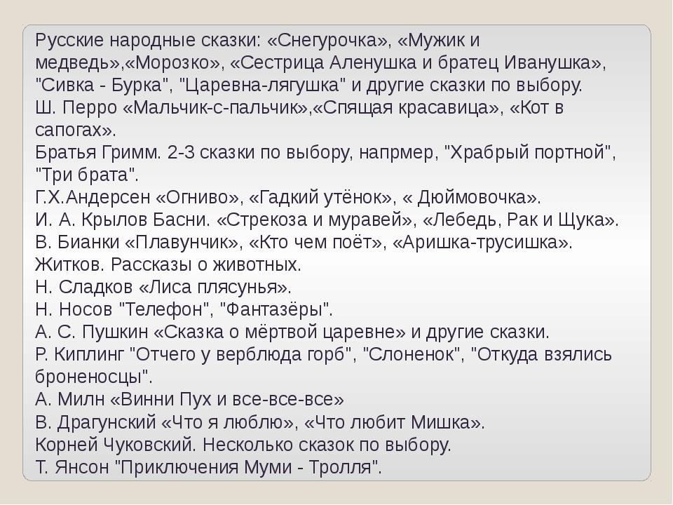 Русские народные сказки: «Снегурочка», «Мужик и медведь»,«Морозко», «Сестриц...