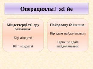 Операциялық жүйе Міндеттерді атқару бойынша: Бір міндетті Көп міндетті Пайдал