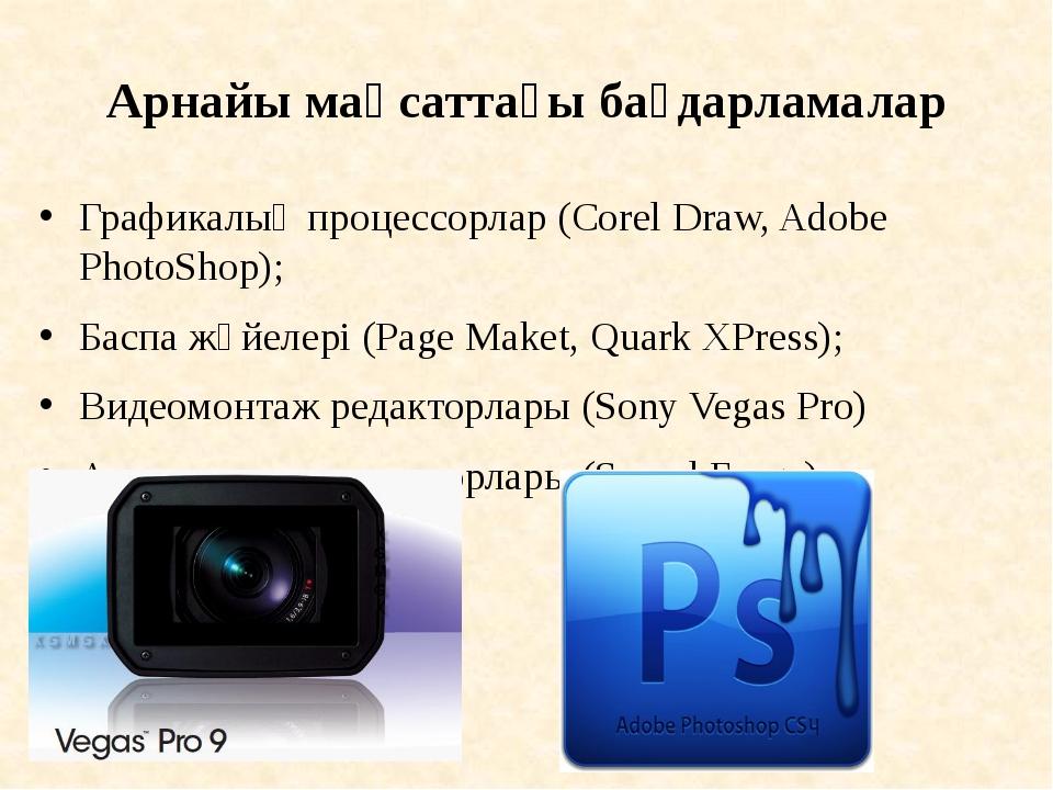 Арнайы мақсаттағы бағдарламалар Графикалық процессорлар (Corel Draw, Adobe Ph...