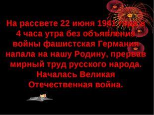 На рассвете 22 июня 1941 года в 4 часа утра без объявления войны фашистская Г
