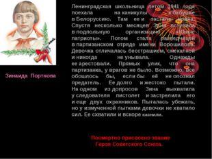 Ленинградская школьница летом 1941 года поехала наканикулы кбабушке вБелор
