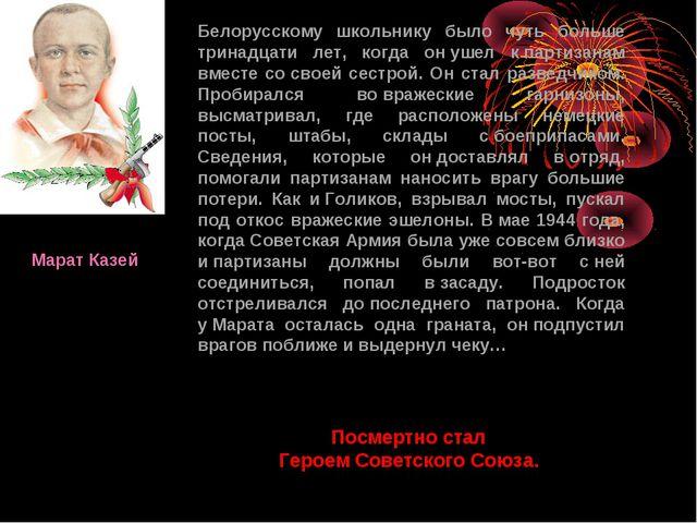 Белорусскому школьнику было чуть больше тринадцати лет, когда онушел к...