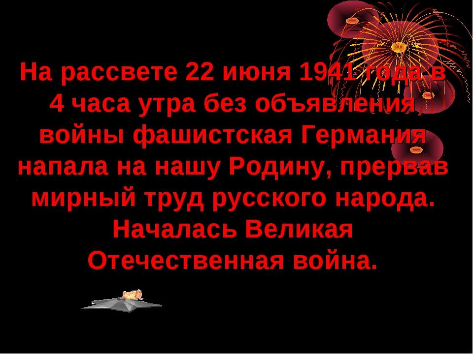 На рассвете 22 июня 1941 года в 4 часа утра без объявления войны фашистская Г...