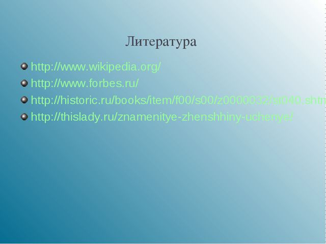 Литература http://www.wikipedia.org/ http://www.forbes.ru/ http://historic.r...