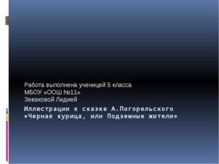 Иллюстрации к сказке А.Погорельского «Черная курица, или Подземные жители» Ра