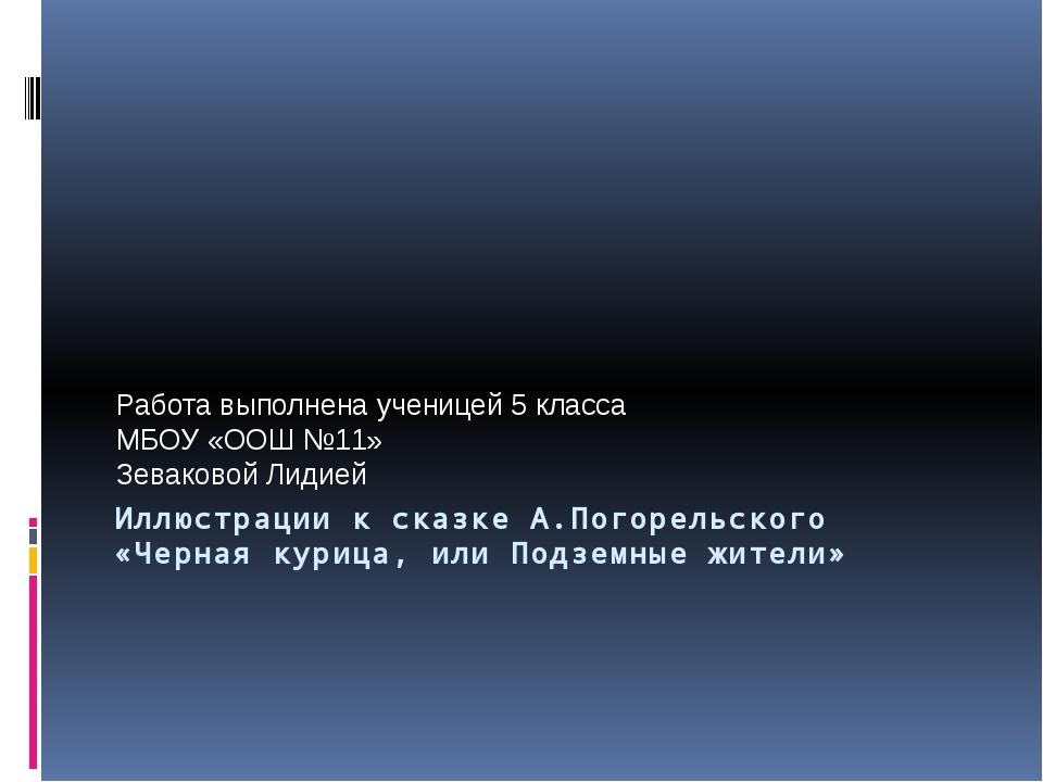 Иллюстрации к сказке А.Погорельского «Черная курица, или Подземные жители» Ра...