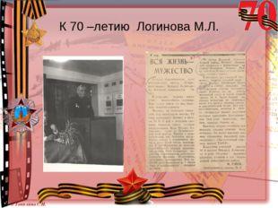 К 70 –летию Логинова М.Л. © Топилина С.Н.