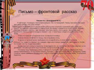 Письмо №1 (Елизаровой М.Н.) Я лейтенант. Командую стрелковым взводом. Мы на