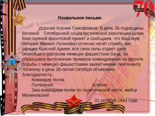 Похвальное письмо Дорогая Ксения Тимофеевна! В день 26-годовщины Великой Окт