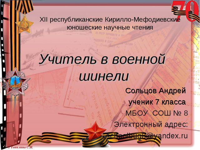 XII республиканские Кирилло-Мефодиевские юношеские научные чтения Учитель в в...