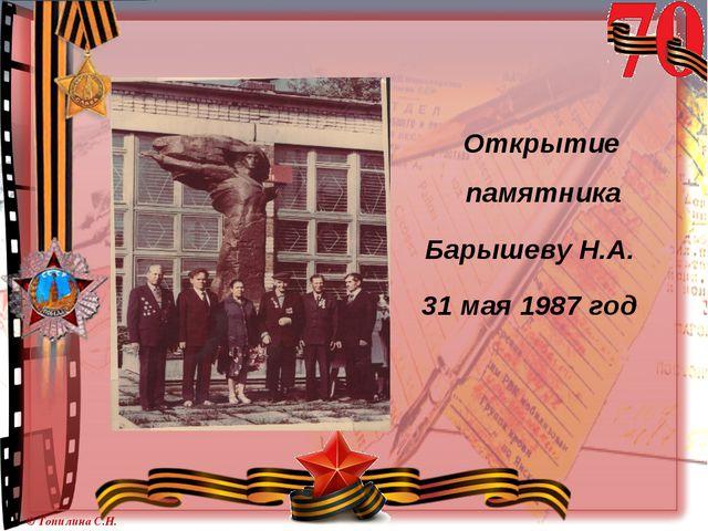 Открытие памятника Барышеву Н.А. 31 мая 1987 год © Топилина С.Н.
