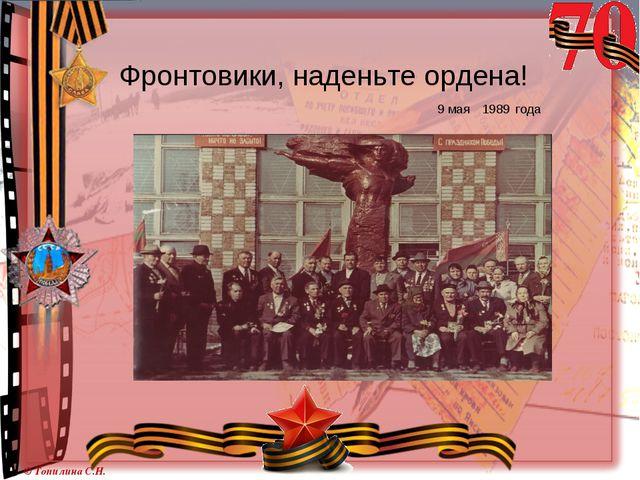 Фронтовики, наденьте ордена! 9 мая 1989 года © Топилина С.Н.