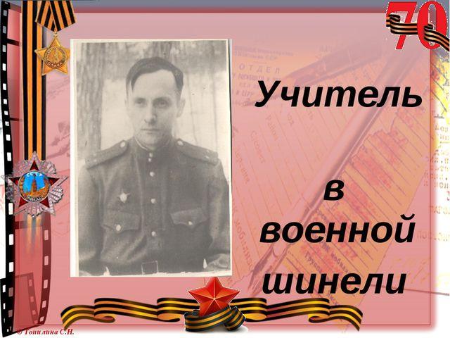 Учитель в военной шинели © Топилина С.Н.