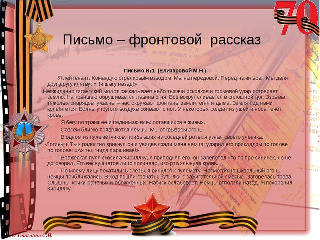 Письмо №1 (Елизаровой М.Н.) Я лейтенант. Командую стрелковым взводом. Мы на...