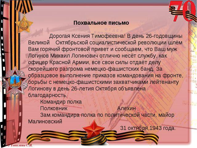 Похвальное письмо Дорогая Ксения Тимофеевна! В день 26-годовщины Великой Окт...