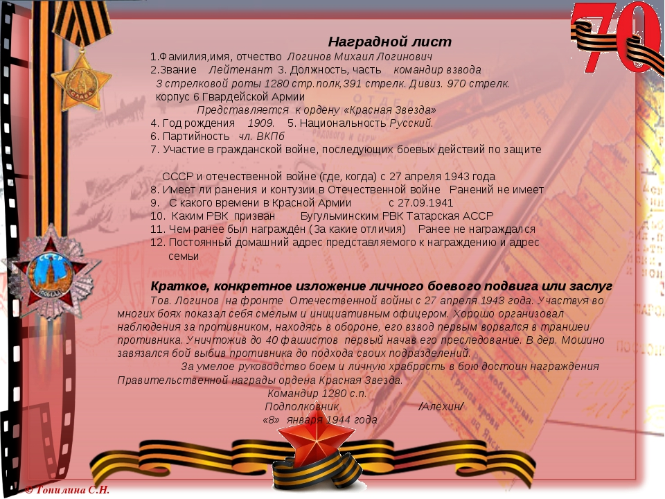 Наградной лист 1.Фамилия,имя, отчество Логинов Михаил Логинович 2.Звание Лейт...