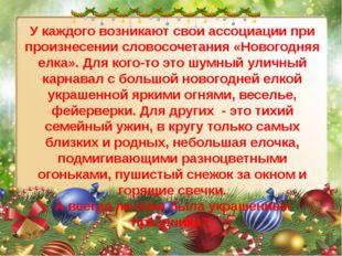 У каждого возникают свои ассоциации при произнесении словосочетания «Новогодн