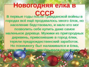 Новогодняя елка в СССР В первые годы после Гражданской войны в городах всё ещ