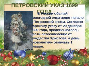 ПЕТРОВСКИЙ УКАЗ 1699 ГОДА В России обычай новогодней елки ведет начало с Петр