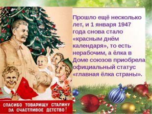 Прошло ещё несколько лет, и 1 января 1947 года снова стало «красным днём кале