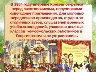 В 1954 году впервые Кремль открылся перед счастливчиками, получившими новогод