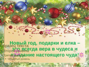 Новый год, подарки и елка – это всегда вера в чудеса и ожидание настоящего ч