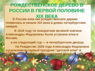 РОЖДЕСТВЕНСКОЕ ДЕРЕВО В РОССИИ В ПЕРВОЙ ПОЛОВИНЕ XIX ВЕКА В России елка как р