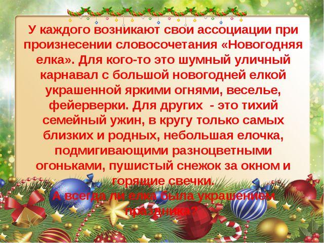 У каждого возникают свои ассоциации при произнесении словосочетания «Новогодн...