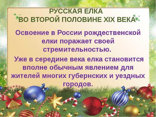 РУССКАЯ ЕЛКА ВО ВТОРОЙ ПОЛОВИНЕ XIX ВЕКА Освоение в России рождественской елк...