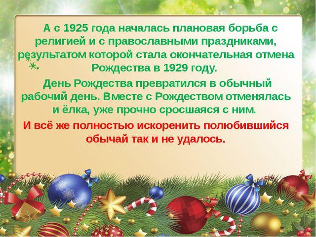 А с 1925 года началась плановая борьба с религией и с православными праздник...