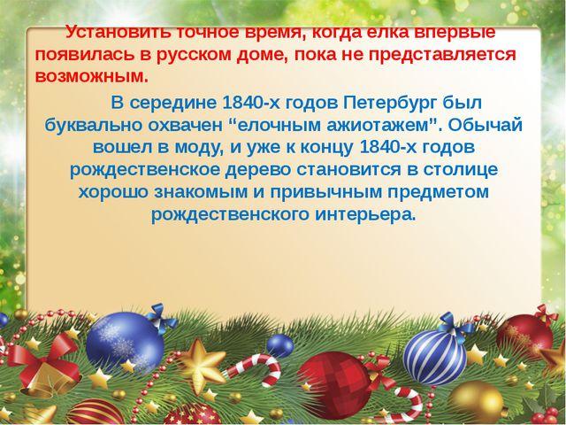Установить точное время, когда елка впервые появилась в русском доме, пока н...