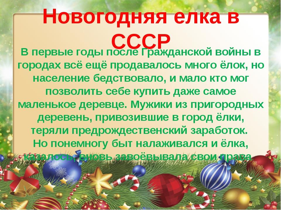 Новогодняя елка в СССР В первые годы после Гражданской войны в городах всё ещ...