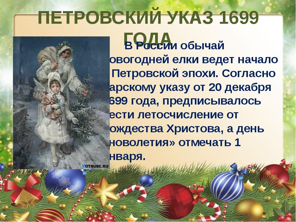 ПЕТРОВСКИЙ УКАЗ 1699 ГОДА В России обычай новогодней елки ведет начало с Петр...