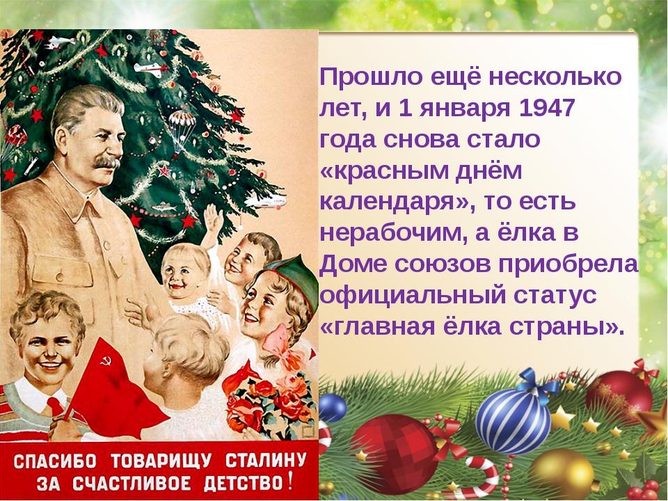 Прошло ещё несколько лет, и 1 января 1947 года снова стало «красным днём кале...