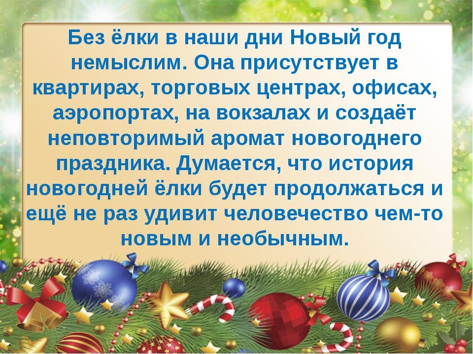 Без ёлки в наши дни Новый год немыслим. Она присутствует в квартирах, торговы...