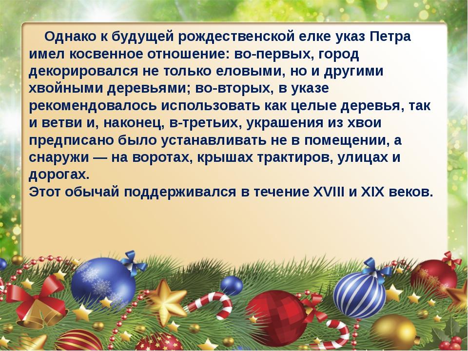 Однако к будущей рождественской елке указ Петра имел косвенное отношение: во...