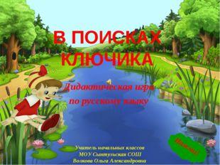 Дидактическая игра по русскому языку Нажми! Учитель начальных классов МОУ Сын