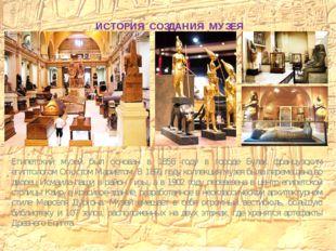 ИСТОРИЯ СОЗДАНИЯ МУЗЕЯ Египетский музей был основан в 1858 году в городе Була