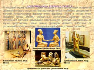 СОКРОВИЩНИЦА ДРЕВНЕГО ЕГИПТА Египетский музей является самым большим в мире х
