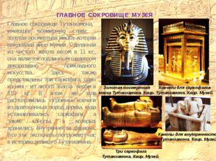 ГЛАВНОЕ СОКРОВИЩЕ МУЗЕЯ Главное сокровище Тутанхамона, имеющее всемирную слав