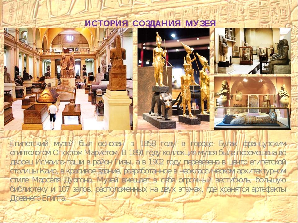 ИСТОРИЯ СОЗДАНИЯ МУЗЕЯ Египетский музей был основан в 1858 году в городе Була...