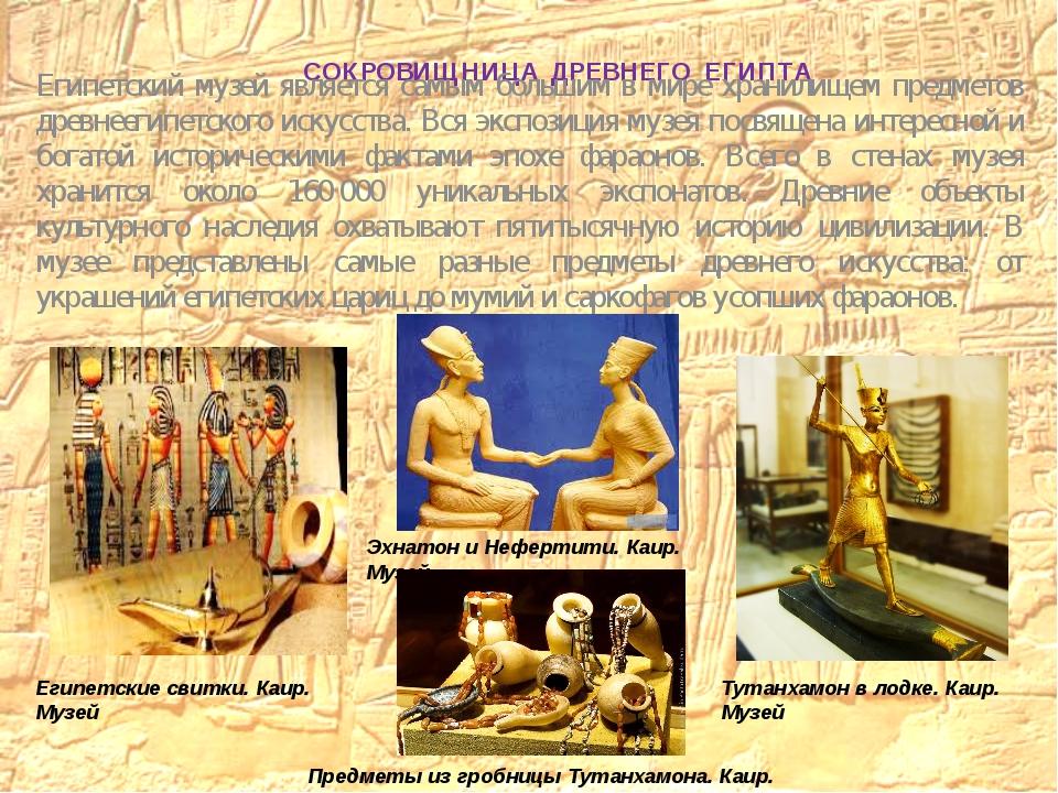 СОКРОВИЩНИЦА ДРЕВНЕГО ЕГИПТА Египетский музей является самым большим в мире х...