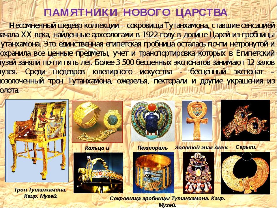 Несомненный шедевр коллекции – сокровища Тутанхамона, ставшие сенсацией нача...