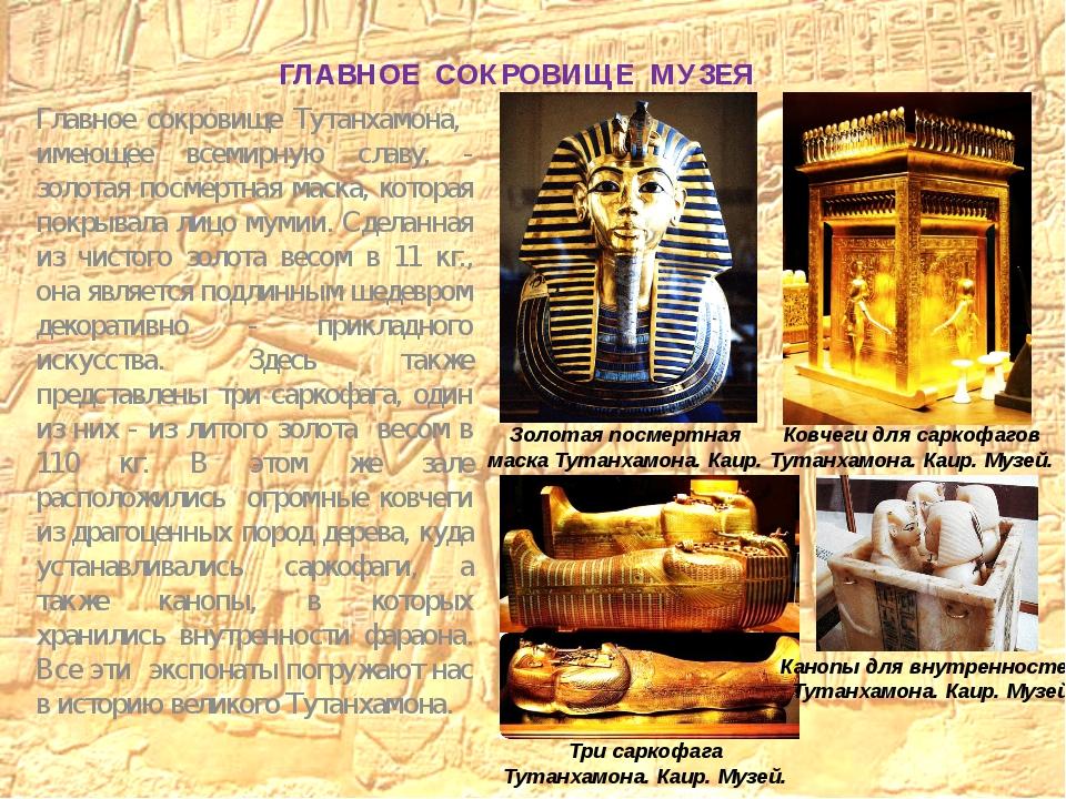 ГЛАВНОЕ СОКРОВИЩЕ МУЗЕЯ Главное сокровище Тутанхамона, имеющее всемирную слав...