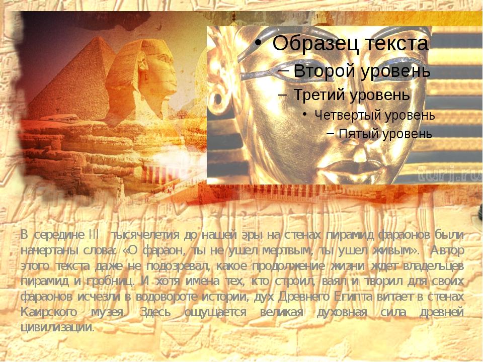 В середине III тысячелетия до нашей эры на стенах пирамид фараонов были начер...