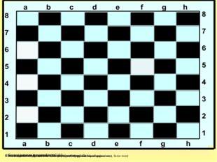 1. Какая шахматная дорожка тянется слева направо? Справа на лево(Горизонталь.