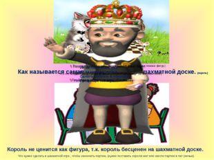 Как называется самая главная фигура на шахматной доске. (король) http://crost